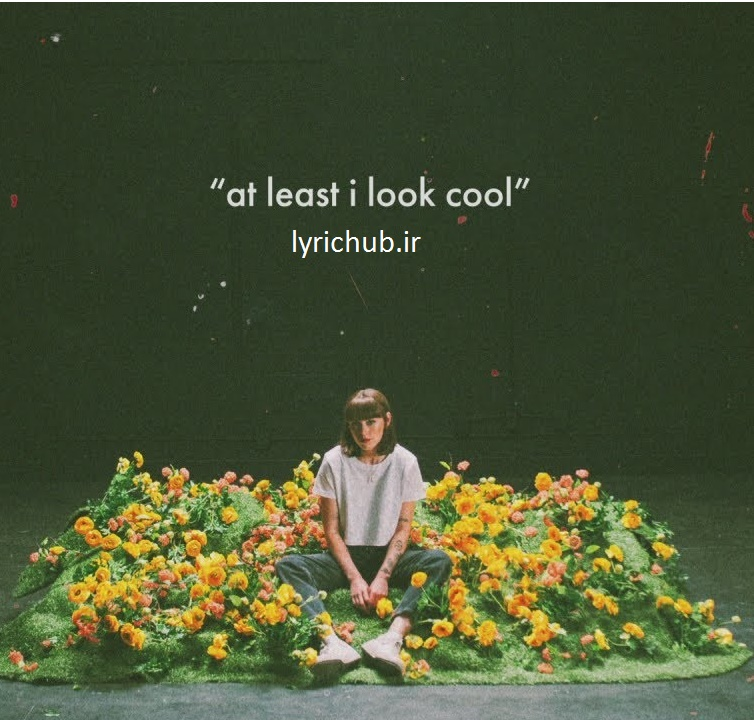 متن ترجمه شده آهنگ at least i look cool از Sasha Sloan